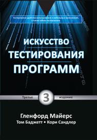 Искусство тестирования программ, Гленфорд Майерс, Том Баджетт, Кори Сандлер