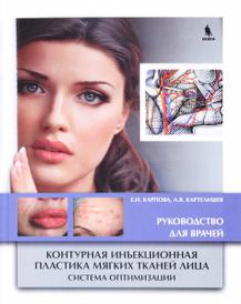 Контурная инъекционная пластика мягких тканей лица. Система оптимизации, Е. И. Карпова, А. В. Картелишев