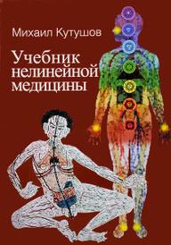 Учебник нелинейной медицины, Михаил Кутушов