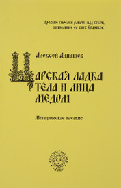 Царская Ладка тела и лица медом, Алексей Алнашев