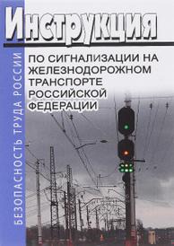 Инструкция по сигнализации на железнодорожном транспорте Российской Федерации,
