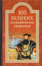 100 великих географических открытий, Р. К. Баландин, В. А. Маркин