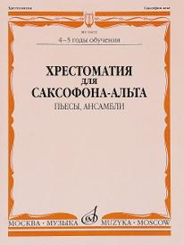 Хрестоматия для саксофона-альта. 4-5 годы обучения. Пьесы, ансамбли,