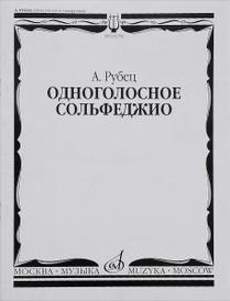 Одноголосное сольфеджио, А. Рубец