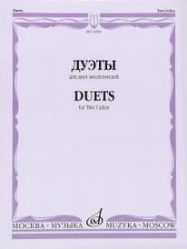 Дуэты: Для двух виолончелей,