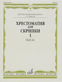 Хрестоматия для скрипки. 1-2 классы ДМШ. Часть 1. Пьесы,