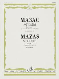 Мазас. Этюды. Тетрадь 1 (Специальные этюды) для скрипки, Ж. Ф. Мазас