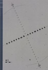 Полярный альманах №2, Алиев Р., Бурлаков Ю.