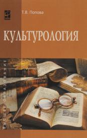 Культурология. Учебное пособие, Попова Т. В.