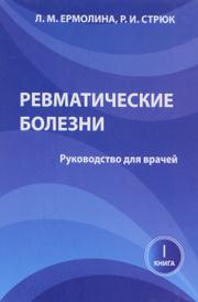 Ревматические болезни. Книга 1. Руководство для врачей, Л. М. Ермолина, Р. И. Стрюк