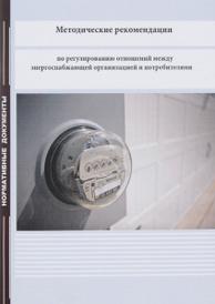 Методические рекомендации по регулированию отношений между энергоснабжающей организацией и потребителями,