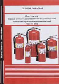 Техника пожарная. Огнетушители. Порядок постановки огнетушителей на производство и проведения сертификационных испытаний,