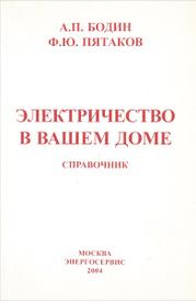 Электричество в вашем доме. Справочник, А. П. Бодин, Ф. Ю. Пятаков