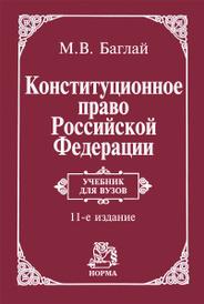 Конституционное право Российской Федерации. Учебник, М. В. Баглай