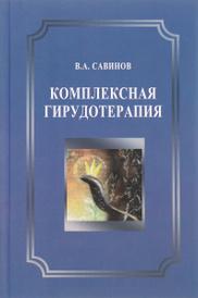 Комплексная гирудотерапия. Руководство для врачей, В. А. Савинов