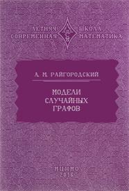 Модели случайных графов, А. М. Райгородский