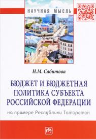 Бюджет и бюджетная политика субъекта Российской Федерации (на примере Республики Татарстан), Н. М. Сабитова