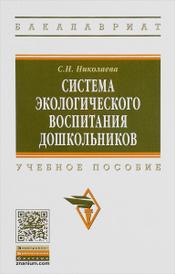 Система экологического воспитания дошкольников. Учебное пособие, С. Н. Николаева