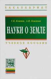Науки о Земле. Учебное пособие, Г. К. Климов, А. И. Климова