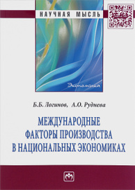 Международные факторы производства в национальных экономиках, Б. Б. Логинов, А. О. Руднева