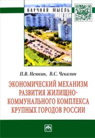 Экономический механизм развития жилищно-коммунального комплекса крупных городов России, П. В. Немкин, В. С. Чекалин