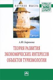 Теория развития экономических интересов объектов туризмологии, А. Ю. Баранова