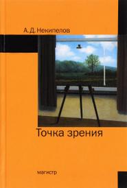 Точка зрения, А. Д. Некипелов