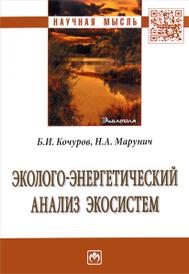 Эколого-энергетический анализ экосистем, Б. И. Кочуров, Н. А. Марунич