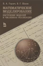 Математическое моделирование. Построение моделей и численная реализация, Б. А. Горлач, В. Г. Шахов