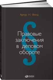 Правовые заключения в деловом обороте, Артур Н. Филд