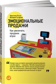 Эмоциональные продажи, Кристина Птуха, Валерия Гусарова