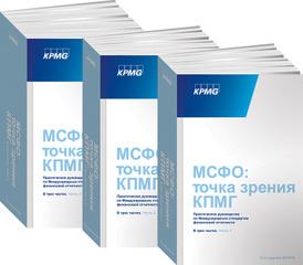 МСФО. Точка зрения КПМГ. Практическое руководство по Международным стандартам финансовой отчетности. В 3 частях (комплект),
