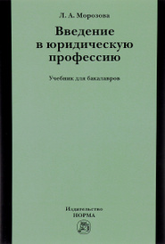 Введение в юридическую профессию. Учебник, Л. А. Морозова