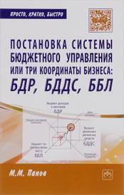 Постановка системы бюджетного управления, или Три координаты бизнеса: БДР, БДДС, ББЛ, М. М. Панов