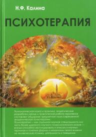 Психотерапия. Учебник, Н. Ф. Калина