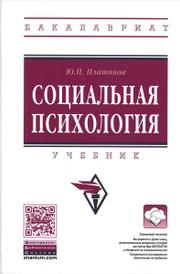 Социальная психология. Учебник, Ю. П. Платонов