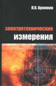 Электротехнические измерения. Учебное пособие, П. К. Хромоин