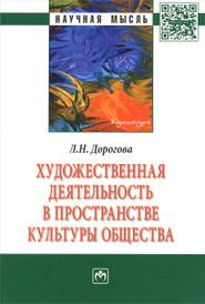 Художественная деятельность в пространстве культуры общества, Л. П. Дорогова