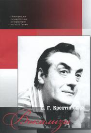 Вокализы, Е. Г. Крестинский