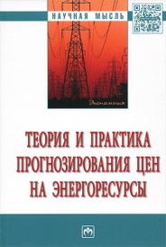 Теория и практика прогнозирования цен на энергоресурсы,