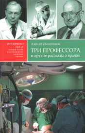Три профессора и другие рассказы о врачах, А. А. Овчинников