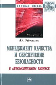 Менеджмент качества и обеспечения безопасности в автомобильном бизнесе, Л. А. Федоськина
