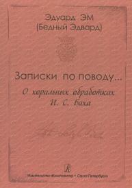 Записки по поводу... О хоральных обработках И. С. Баха, Эдуард Эм (Бедный Эдвард)