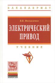 Электрический привод. Учебник, в. В. Москаленко