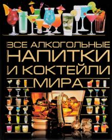 Все алкогольные напитки и коктейли мира, О. И. Бортник