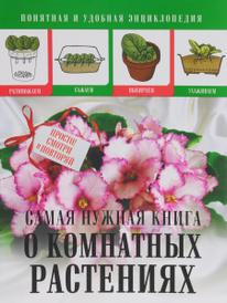 Самая нужная книга о комнатных растениях, Л. С. Конева