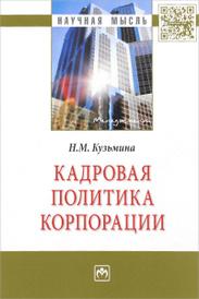 Кадровая политика корпорации, Н. М. Кузьмина