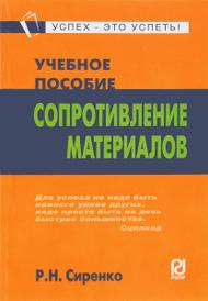 Сопротивление материалов. Учебное пособие, Р. Н. Сиренко