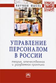 Управление персоналом в России. Теория, отечественная и зарубежная практика. Книга 2,