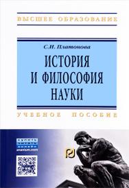 История и философия науки. Учебное пособие, С. И. Платонова